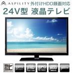 24型(24V 24インチ) フルハイビジョン 液晶テレビ 1波 AT-24L01SR/ 外付けHDD対応 ASPILITY