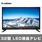 エスキュービズム 32型 LED液晶テレビ 1波 AT-32G01SR 32V 32インチ 外付HDD録画対応 地デジ