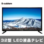 Yahoo!リコメン堂エスキュービズム 32型 LED液晶テレビ 1波 AT-32G01SR 32V 32インチ 外付HDD録画対応 地デジ
