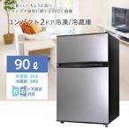 S-cubism 2ドア冷蔵庫 冷凍庫 90L WR-2090SL シルバー コンパクト 小型 一人暮らし 代引不可