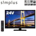 24型 24V 24インチ テレビ 外付けHDD録画機能対応
