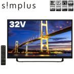 32型 32V 32インチ 液晶テレビ 3波 地デジ・BS・110度CSデジタル simplus シンプラス LED液晶テレビ 外付HDD録画対応 SP-32TV03LR