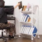 ファイルワゴン 3段 ホワイト ワゴン 収納 収納ケース リビング オフィス 本棚 ラック 棚 書棚 書類 ファイル 代引不可