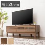 テレビ台 ライン 120幅 幅120cm テレビボード 格子 シンプル ローボード 組み立て 組立 AVボード AVラック TVボード 木製 TV台 代引不可