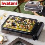 正規販売店 イワタニ Iwatani カセットガス ホットプレート 焼き上手さんα CB-GHP-A ホワイト カセットコンロ 卓上コンロ 鉄板焼き 焼肉コンロ