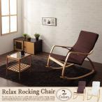 リラックスロッキングチェア パーソナルチェア 1人掛け リラックスチェア ロッキングチェア 木製 アームチェア ハイバック チェア チェアー 椅子 イス
