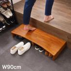 玄関台 幅90cm ウェーブ型 玄関 台 踏み台 ステップ 木製 玄関ステップ 段差 軽減 靴 昇降台 補助具 足場 完成品 代引不可