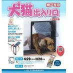 タカラ産業 網戸用犬猫出入り口 小型犬用 PD3035