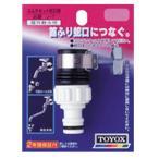 TOYOX・ゴムカセット‐蛇口側・J-7 園芸機器:散水・ホースリール:散水パーツ