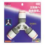 TOYOX・ホース分岐継手コック付・C-8 園芸機器:散水・ホースリール:散水パーツ