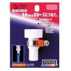 TOYOX・ノズルニップル‐メネジ・C-14 園芸機器:散水・ホースリール:散水パーツ