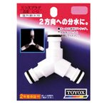 TOYOX・三ツ又プラグ・C-19 園芸機器:散水・ホースリール:散水パーツ