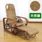 天然籐リクライニングチェア マガジンラック サイドテーブル付 座椅子 ローチェアー フロアチェア フロアソファ チェア ハイバック 一人 代引不可
