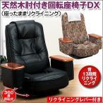 座椅子 リクライニング 天然木 肘付き 高反発回転座椅子 座ったままリリクライニング ブラック 代引不可