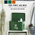 救急箱 レトロ風 薬箱 おしゃれ かわいい 北欧 収納ボックス 収納 防災 大きめ 可愛い フェール・ファーストエイドボックス・L