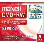 日立マクセル データ用DVD-RW DW120WPA.5S