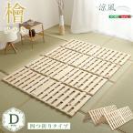 すのこベッド四つ折り式 檜仕様ダブル涼風き