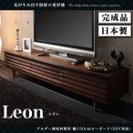 日本製 完成品 テレビ台 テレビボード おしゃれ テレビラック ローボード 北欧 木製 モダン Leon レオン 150 ローボード 代引不可
