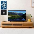 日本製 テレビ台 幅150 完成品 国産 木製 テレビボード テレビラック ロータイプ ローボード TV台 TVボード TVラック 代引不可