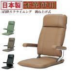 座椅子 国産 日本製 リクライニング 本革使用 敬老の日 父の日 母の日 プレゼント ギフト おしゃれ 和 椅子 いす パーソナルチェア 代引不可