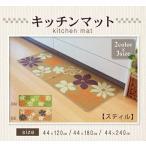 キッチンマット 花柄 スティル ベージュ 44×240cm 滑りにくい加工 代引不可