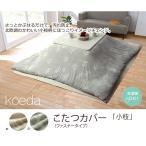 洗える ウオッシャブル こたつ布団カバー 正方形 『小枝』 ベージュ 195x195cm