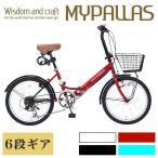 マイパラス MYPALLAS 折りたたみ自転車 20インチ M-204MERRY 4色 6段ギア リアサス オートライト 代引不可