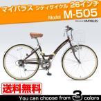 MyPallas/マイパラス シティサイクル 折りたたみ自転車 26インチ M-505 6段変速