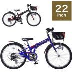折りたたみ自転車 22インチ 子供用 6段ギア CIデッキ付 2色 M-822F 折りたたみMTB 折り畳み自転車 子供用自転車 代引不可
