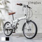 折りたたみ自転車 20インチ シマノ 6段ギア SP-IOB20 2色 ホワイト ブラック 6段変速 折り畳み 自転車 ドルフィン シンプラス simplus 代引不可