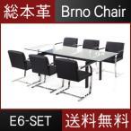 ミース ファン デル ローエ ブルーノセット E6シングルチェアー6台、テーブル 225×85  1年保証付 送料無料