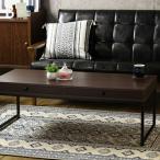 ショッピングテーブル テーブル クレバリー cleverly IW-225 ローテーブル センターテーブル コーヒーテーブル リビングテーブル 引出し 引き出し 120 木製 金属製 脚 北欧 おしゃれ