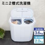 エスケイジャパン ミニ二層式洗濯機 SW-A252 洗濯機