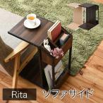 机 テーブル サイドテーブル Re・CONTE Rita(リタ) DRT-0008