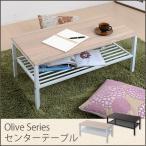 Oliveシリーズ センターテーブル 代引不可