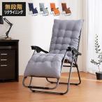 もこもこリラックスチェア cozy リラックスチェア 折りたたみ リクライニング アウトドア コンパクト イス 椅子 フットレスト 代引不可