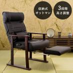 木製肘付リクライニング高座椅子 フットレスト付 ヘッドレスト 肘掛 椅子 高齢者 介護 立ち座り 和室 レバー オットマン 黒 代引不可