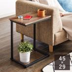 サイドテーブル 幅45cm 木製テーブル ヴィンテージ ナイトテーブル テーブル コの字 北欧 木製 木目調 シンプル かわいい
