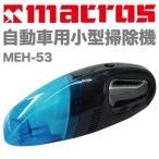 マクロス 自動車用小型掃除機 MEH-53