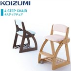 ショッピング子供用 コイズミ 学習チェア 学習チェア 子供用椅子 椅子 チェア 子供用 キャスター付き 木製 木製チェア 4ステップチェア 代引不可