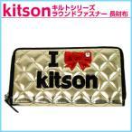 ショッピングキットソン kitson キットソン キルトシリーズ ラウンドファスナー 長財布 ティッシュケース付コインケース 付き 送料無料