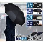 Yahoo!リコメン堂傘 折りたたみ傘 自動開閉式 折畳傘 LED付 ワンタッチ開閉 ライト付 代引不可