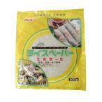 ユウキ食品 ライスペーパー(生春巻の皮) 200g