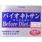 ビタリア バイオキトサンBefore Diet 徳用 70包
