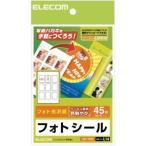 エレコム フォトシール フォト光沢紙 角形 45枚(9面×5シート) EDT-PSK9