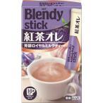 ブレンディ スティック 紅茶オレ 11g×10本