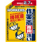 WORKERS 作業着専用洗い 詰替 大 2000ml