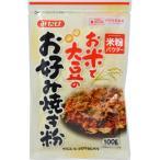 みたけ お米と大豆のお好み焼き粉 100g