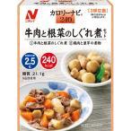カロリーナビ240 牛肉と根菜のしぐれ煮セット 280g