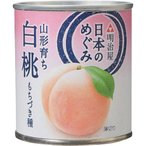 明治屋 日本のめぐみ 山形育ち 白桃 もちづき種 215g